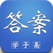 学子斋答案app苹果版1.1.10 ios免费版