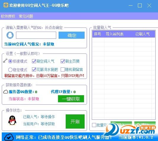 QQ快乐吧QQ空间人气王软件截图0