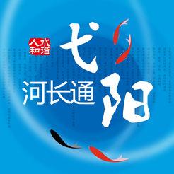 弋阳河长通app1.1.0 最新ios版