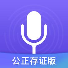 专业录音机app1.0.5006 安卓公正存证版