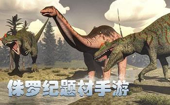 侏罗纪题材手游