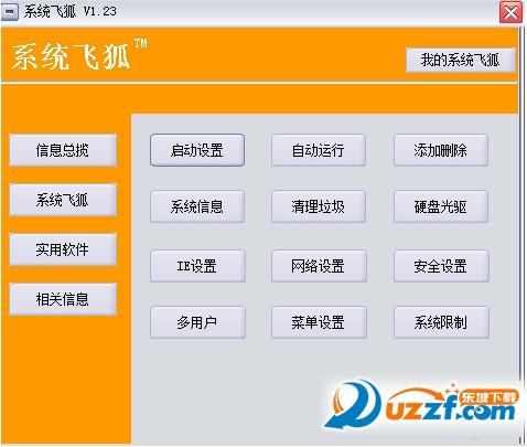 系统飞狐优化App截图1
