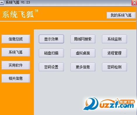 系统飞狐优化App截图0