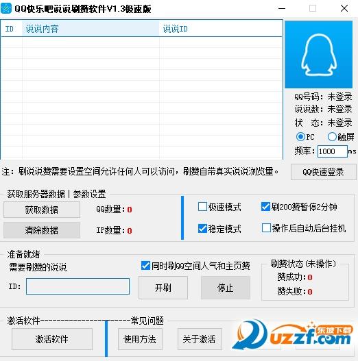 QQ快乐吧刷说说赞App截图0