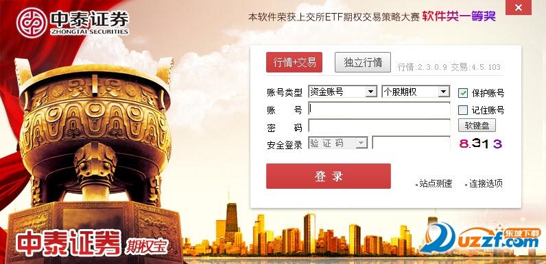中泰证券期权宝App截图0