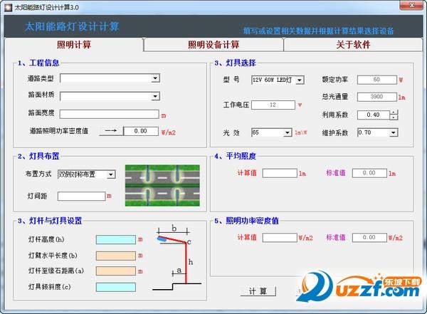 太阳能路灯系统设计快速计算App截图0