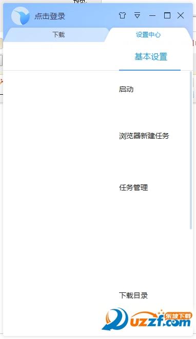 迅雷X云广告精简版截图1