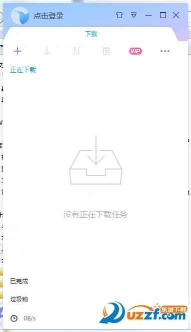 迅雷X云广告精简版截图2