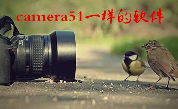 camera51一样的软件