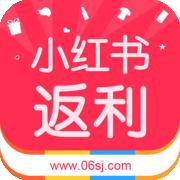 小红书返利app苹果版2.2.5 最新版