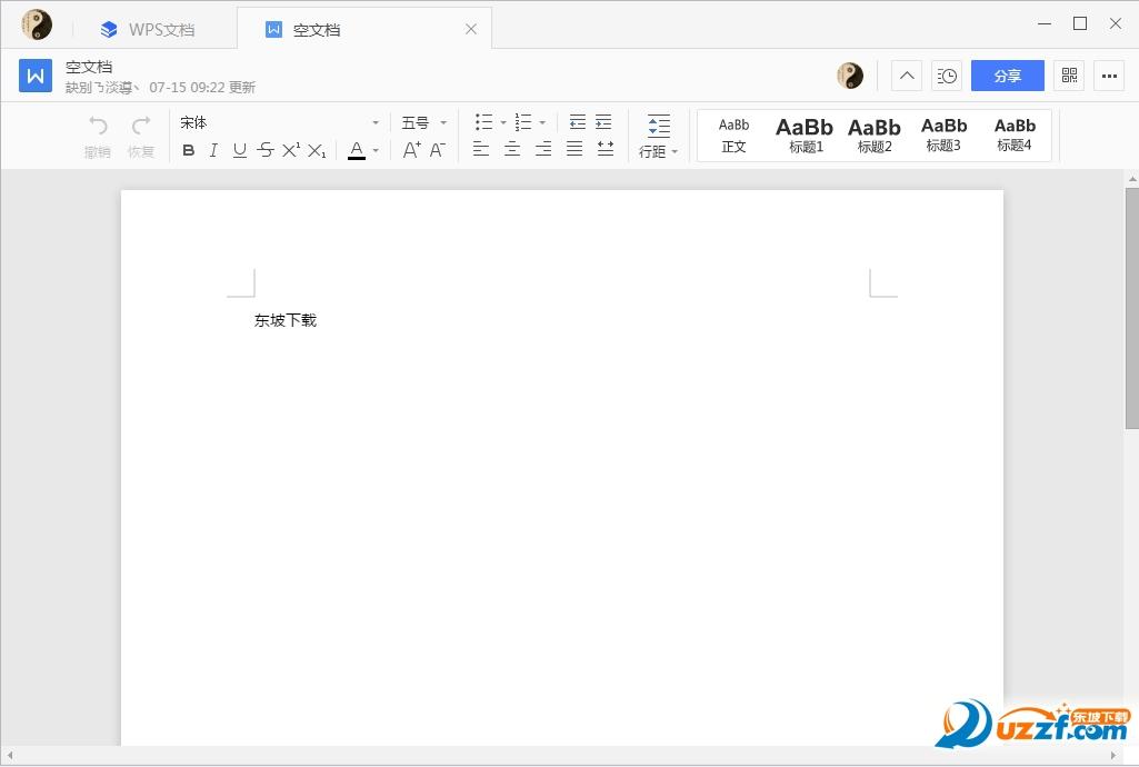 wps文档下载电脑版截图1