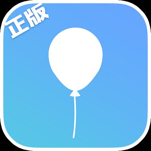 保护气球2游戏