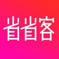 省省客app