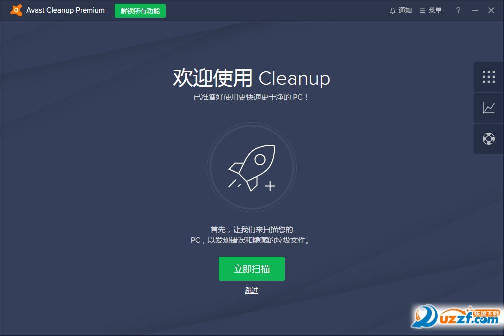 Avast Cleanup Premium截图2
