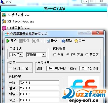图片处理工具箱软件截图1