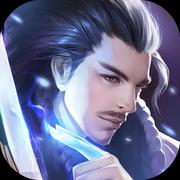 九州剑仙录手游1.0.0 苹果手机版