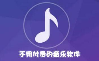 不用付费的音乐软件