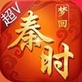 梦回秦时安卓版2.0.6 官方版