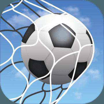 足球比赛冠军2018手游1.0 安卓版