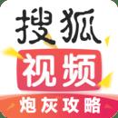 搜狐视频客户端6.9.91安卓最新版