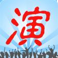 演出网app5.4 安卓版