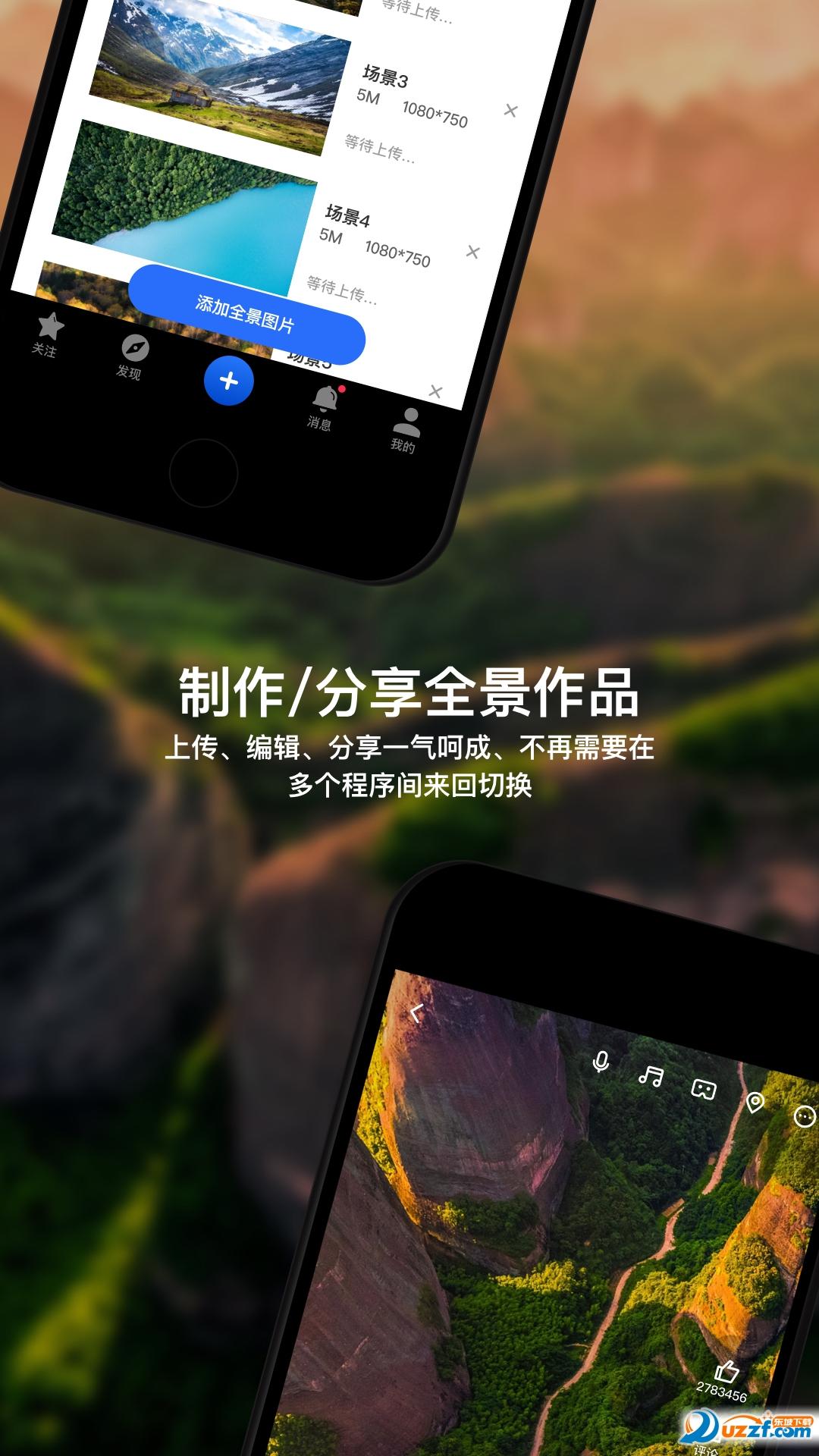 720云全景摄影网手机客户端(720云)截图