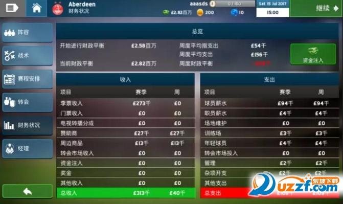 足球经理2015测试版 v1.0四项修改器