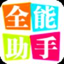 锦锦沫全能工具箱app