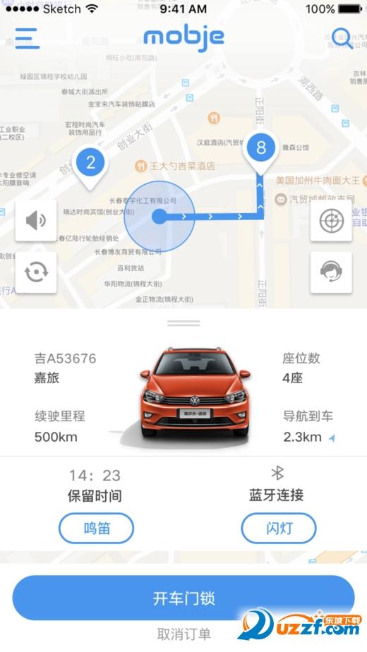 摩捷共享汽车app截图