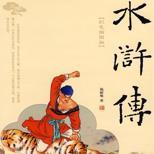 鄂教小学语文四年级上册童年读水浒传