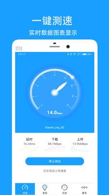 网络宽带测速app图片