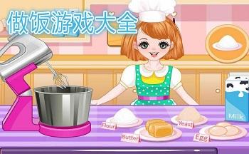 做饭经营游戏手机游戏_好玩的手机做饭游戏