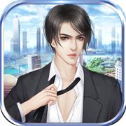 恋与总裁ios版1.0.1 苹果版