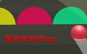 变色球游戏app