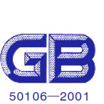 GB/T50106-2001给水排水制图标准pdf高清无水印版