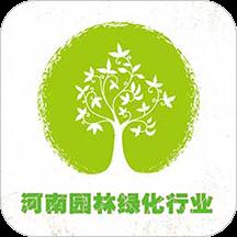河南园林绿化行业软件