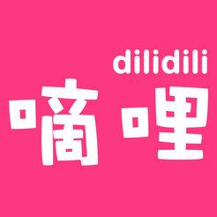 嘀哩嘀哩dilidili番剧动漫视频1.1.7 最新ios版