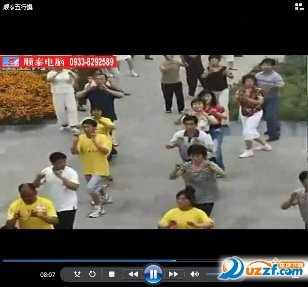 cf视频下载mp4_五行健康操下载-五行健康减肥体操视频完整版MP4视频免费版-东坡 ...