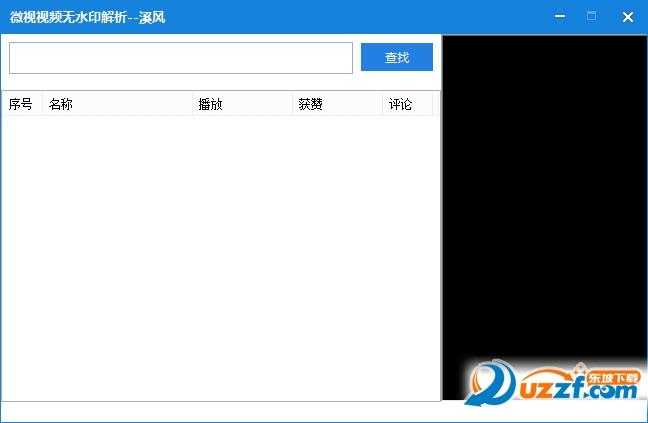 PC微视短视频无水印解析下载工具截图0