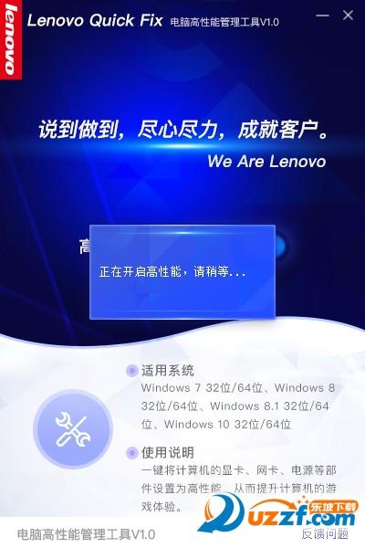 联想电脑高性能软件截图0