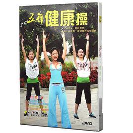 五行健康减肥体操视频完整版