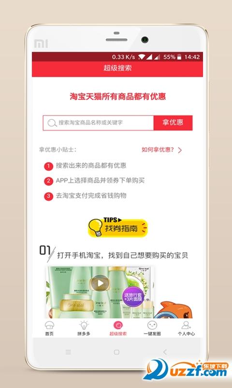 辣萝卜app截图