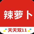 辣萝卜app