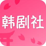 韩剧社iOS版1.1.6 苹果版