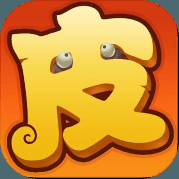 皮一下游戏1.0.10 安卓版
