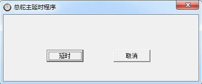 总舵主软件延时工具截图0