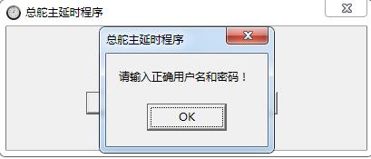 总舵主软件延时工具截图1