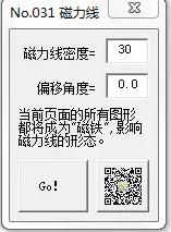 CorelDraw磁力线插件截图0