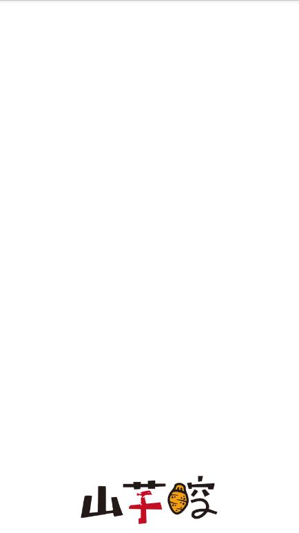 山芋腔app截图