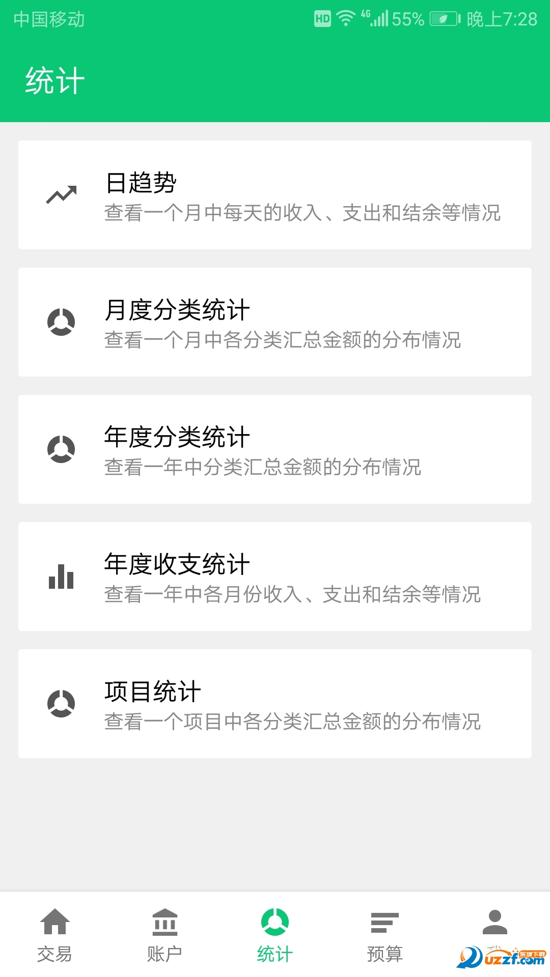 薄荷记账app截图